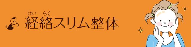 経絡スリム整体メニュー