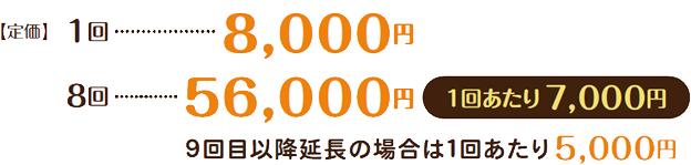 【定価】1回8,000円/8回56,000円(1回あたり7,000円)/ 9回目以降延長の場合は1回あたり5,000円
