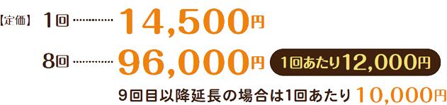 【定価】1回14,500円/8回96,000円(1回あたり12,000円)/ 9回目以降延長の場合は1回あたり10,000円