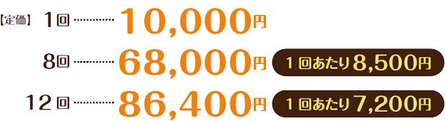 【定価】1回10,000円/8回68,000円(1回あたり8,500円)/12 回86,400円(1回あたり7,200円円)