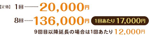 【定価】1回20,000円/8回136,000円(1回あたり17,000円)/ 9回目以降延長の場合は1回あたり12,000円