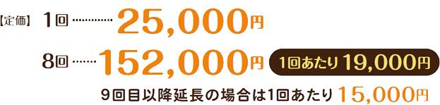 【定価】1回25,000円/8回152,000円(1回あたり19,000円)/ 9回目以降延長の場合は1回あたり15,000円
